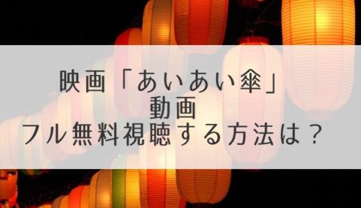 映画「あいあい傘」動画をフル無料視聴する方法!pandoraより公式がお得?!