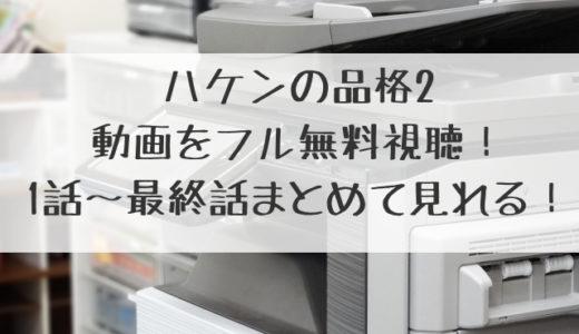 ハケンの品格2動画を1話~最終回まで見逃し無料視聴!篠原涼子主演ドラマ!