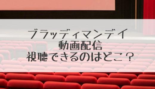 ブラッディマンデイ動画配信で1話~11話まで無料視聴!三浦春馬出演ドラマを見逃し配信中!