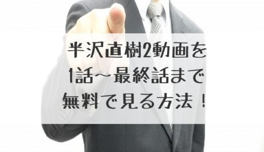 半沢直樹2動画を見逃し無料視聴!堺雅人・上戸彩・賀来賢人出演ドラマのあらすじ・キャスト・感想に再放送情報も!