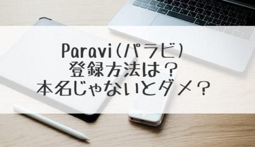 Paravi(パラビ)の登録は本名じゃないとダメ?無料の登録方法を画像付きで解説!