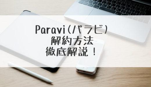 Paravi(パラビ)の解約方法!無料体験中いつ解約がベストタイミング?