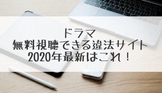 ドラマを無料見放題できる違法サイトはある?2020最新一覧!