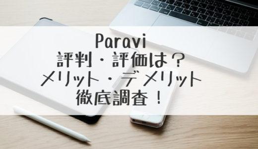 Paraviの評判・評価は悪い?メリットデメリットのリアルを公開!