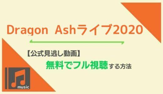 【Dragon Ashライブ2020】最安値で見る方法や視聴方法!見逃しライブ映像のアーカイブ配信期限はいつ?