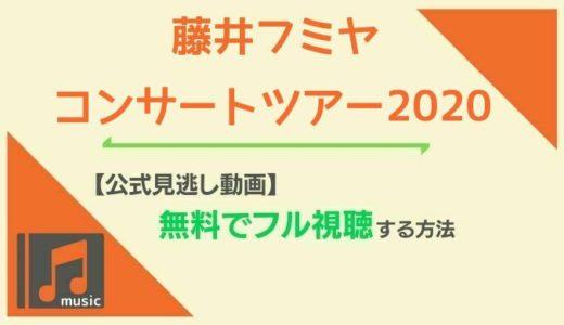 【12/24配信】藤井フミヤコンサートツアー2020お得に見る方法をお届け!最安値チケットでの視聴方法や配信期限も!
