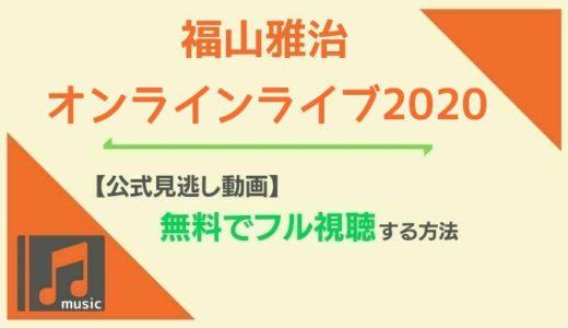 【公式配信動画】福山雅治オンラインライブ2020最安値の視聴方法は?お得なチケットの値段や配信期限情報!