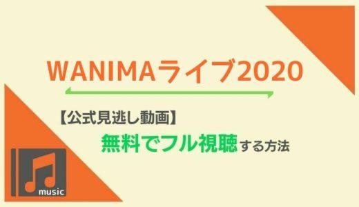 【WANIMAライブ2020】最安値で見る方法!最安値チケット情報や公式見逃し動画のライブ配信期限も!